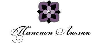 Пансион Люляк Logo